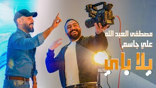 مصطفى العبدالله وعلي جاسم - يلا باي (حصرياً) | 2020 | (Mustafa Al-Abdullah & Ali Jassim (Exclusive