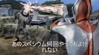 ウルトラマンが倒せない thumbnail