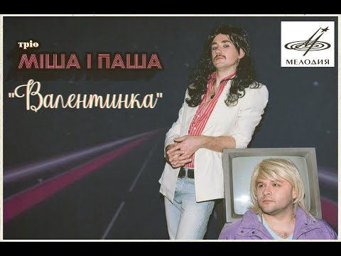 Наша Файта: тріо Міша і Паша - ВАЛЕНТИНКА (Romantic Collection 2020)