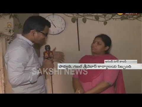 Ghazal Srinivas Molestation Case || Sakshi Face to Face 2nd Accused Parvati