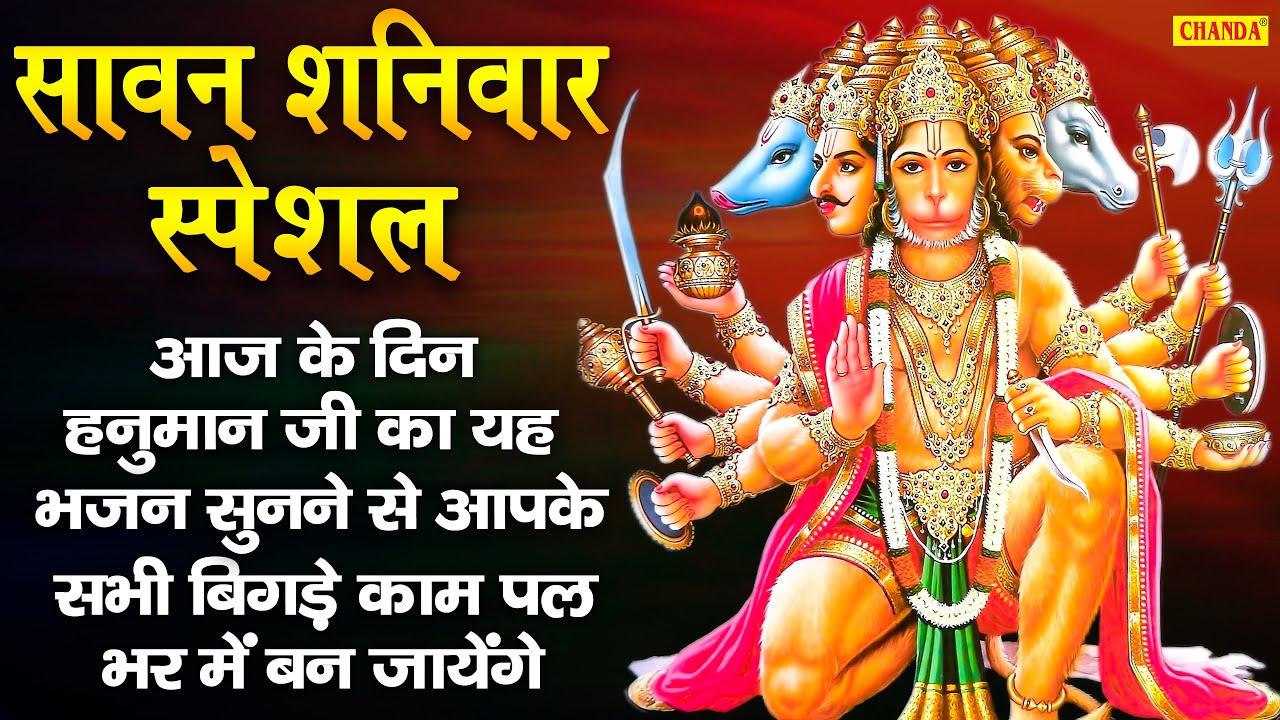 शनिवार के दिन प्रातः काल सुने हनुमान जिकी चौपाई :- केसरी नंदन है दुख भंजन | New Hanuman Bhajan 2020