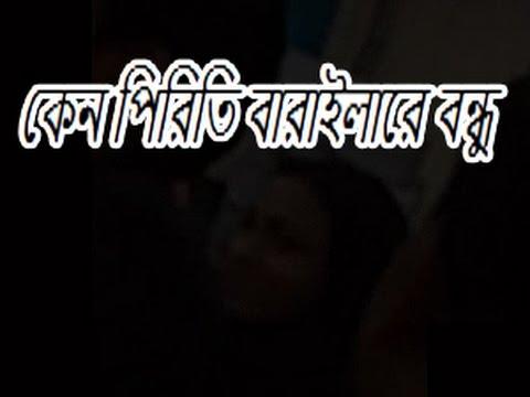 Keno piriti baraila re bondhu by habib video