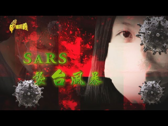 【台灣演義】SARS襲台風暴 2020.03.08 | Taiwan History