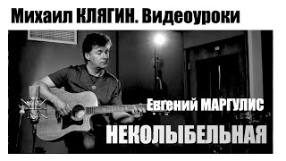 Евгений МАРГУЛИС. Неколыбельная. Видеоурок