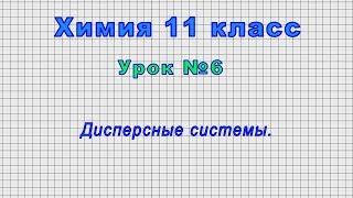 Химия 11 класс (Урок№6 - Дисперсные системы.)
