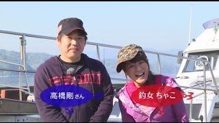 なんと関西圏で真鱈が釣れるんです!今回は高橋剛さんに珍しい真鱈のジ...