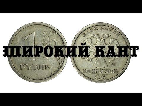 Редкий и дорогой рубль 1997 года широкий кант