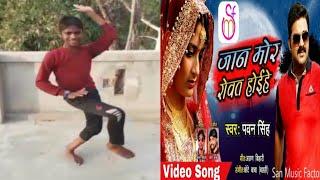 Jaan hamar rowat hoihe video song Pawan singh