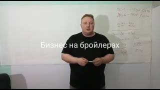 видео Бизнес-план по разведению бройлеров