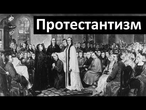 История Церкви. Протестантизм