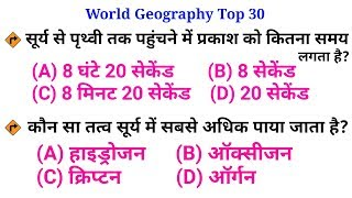 🔴 Online test quiz शुरू होगयी है जल्दी join करे //top 30 GK for SSC, RRB JE, CTET, POLICE etc..