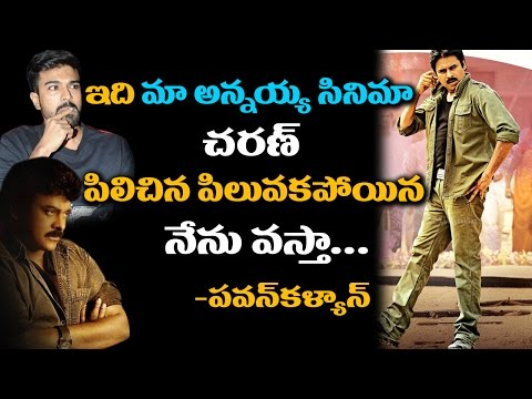 Thumbnail: Pawan Kalyan to ATTEND Khaidi No 150 Movie Pre Release Event | Chiranjeevi | Ram Charan