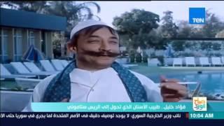 صباح الورد - فؤاد خليل .. طبيب الأسنان الذي تحول إلى الرئيس ستاموني