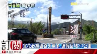 最「塞」平交道 一小時柵欄放下26分鐘-東森新聞HD
