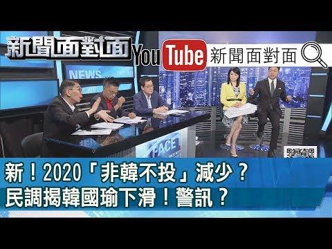 精彩片段》新!2020「非韓不投」減少?民調揭韓國瑜下滑!警訊?【新聞面對面】