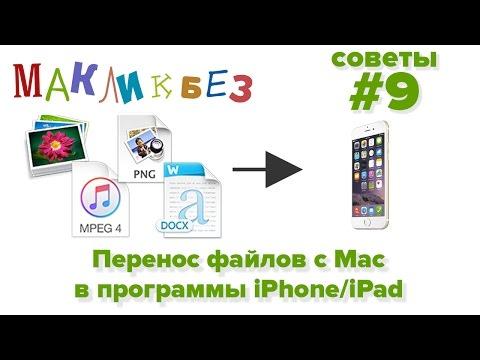 Как перекинуть видео с айфона на мак