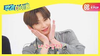 [Weekly Idol] 외모부심 부리는 # 리노는기여어♥ l EP.477 (ENG/CHN)