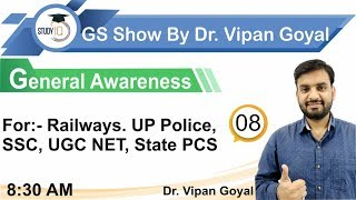 GS Show By Dr. Vipan Goyal - Set 8 for All Exams - Finest collection of Questions
