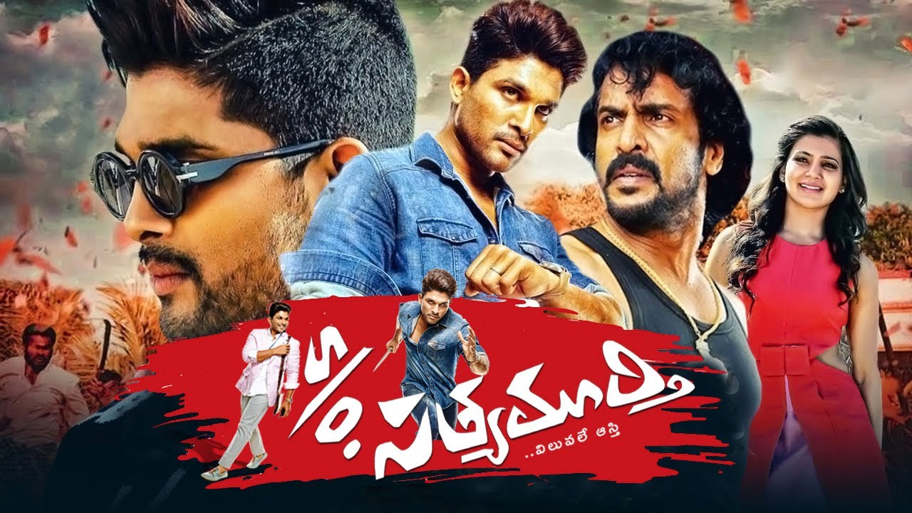 S/o Satyamurthy Telugu Full Length Movie | Allu Arjun, Samantha, Nithya Menen, Upendra