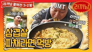 [sub]🍜3-2봉 주연 파채, 조연 삼겹살. 모니터 핥지마세요 | 라끼남 풀버전