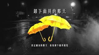 【卸下面具的那天】致香港人 - 樂卓奇