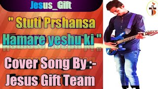 Stuti Prashansa Hamare yeshu ki , Powerful Christian Song By India Harvest Church , Jodhpur