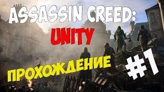 Assassin's Creed : Unity Начало, и без багов . Прохождение На Русском Языке Ультра ( PC )