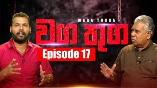 WAGA THUGA | Episode 17 | දන්න නොදන්න කවුරු කවුරුගේත් වග තුග | 29 - 11 - 2019 | Siyatha TV