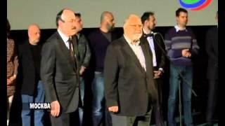 В Москве прошел показ фильма по книге Расула Гамзатова «Мой Дагестан»