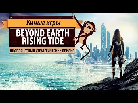 Sid Meier's Civilization: Beyond Earth - Rising Tide. Обзор дополнения