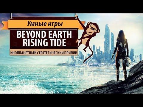Sid Meiers Civilization: Beyond Earth - Rising Tide. Обзор дополнения