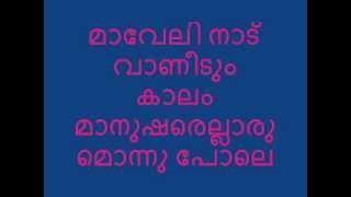 maaveli naadu vaanidum kaalam malayalam lyrics