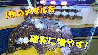 【最終幕】1枚のメダルをどこまでも増やす!・part4 thumbnail