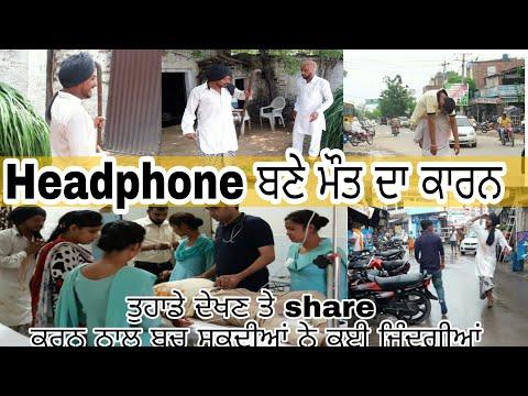 Headphone ਬਣੇ ਮੌਤ ਦਾ ਕਾਰਨ ।। Latest Punjabi video 2018।।  Punjabi funny video ।।