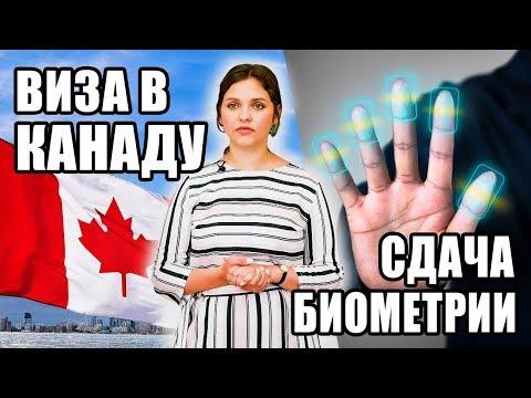 Виза в Канаду 🇨🇦️ | Новые правила получения 2019 | Сдача биометрических данных