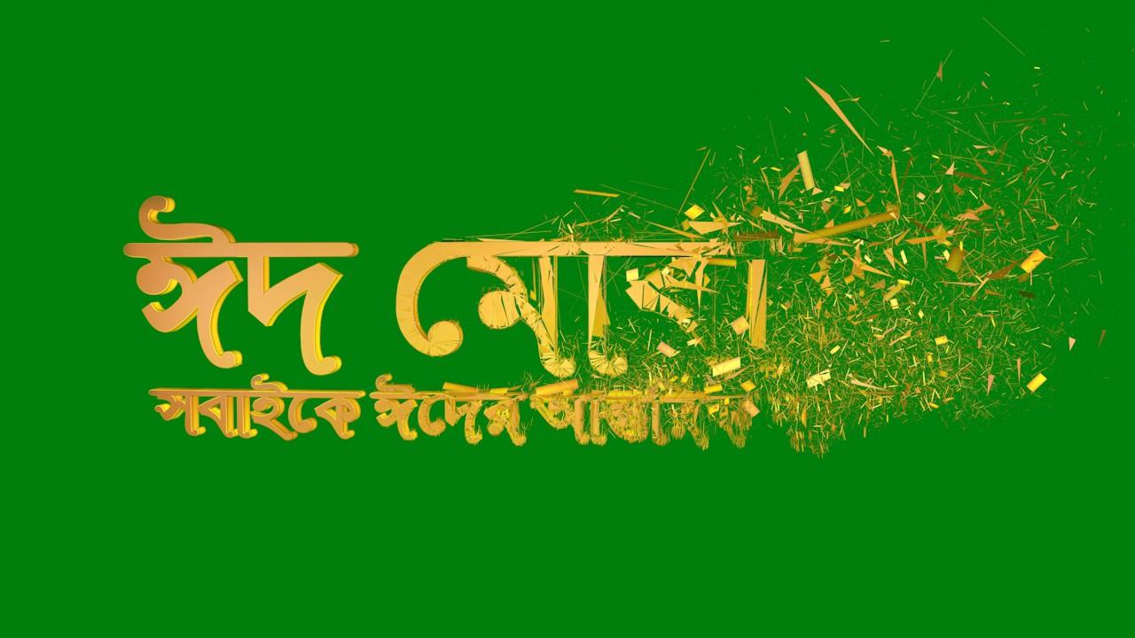 Bangla eid card image