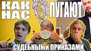Судебный приказ Тинькофф Банка | Что делать если банк подал в суд(, 2016-03-29T10:34:45.000Z)