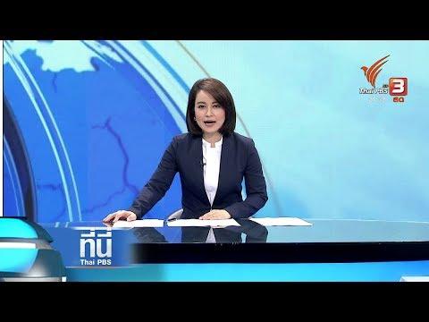 ศาลสั่ง กสทช. คืนหลักทรัพย์ให้ไทยทีวี 1,700 ล้าน - วันที่ 13 Mar 2018