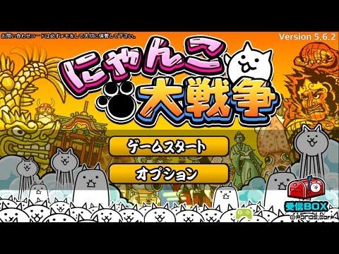 にゃんこ大戦争 Battlecats BGM-02 ゲーム(遊戲)開始 Game Start