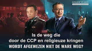 Is de weg die door de CCP en religieuze kringen wordt afgewezen niet de ware?