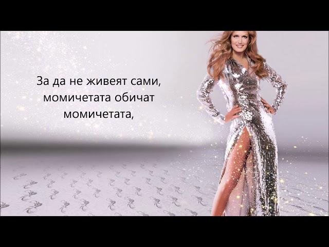 Dalida- Pour ne pas vivre seul (bulgarian translation)