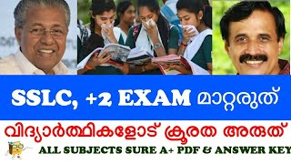 EXAM മാറ്റരുത് 🙄 SSLC,+2 EXAM 2021 | SURE A+ PDF | SSLC MATHS, PHYSICS, CHEMISTRY, SS, ANSWER KEY