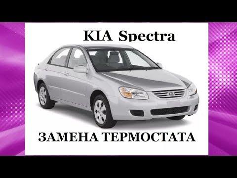 Замена термостата KIA Spectra- всё просто. Replacing the KIA Rio thermostat is easy.