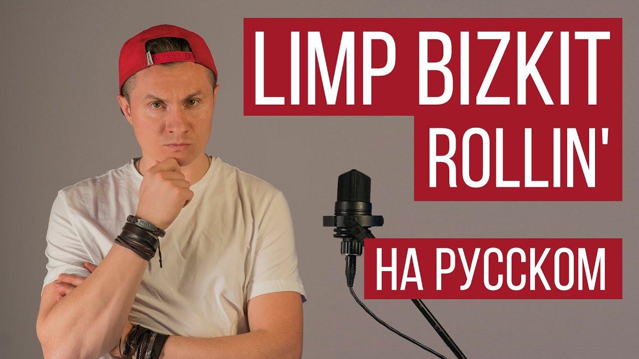 Limp Bizkit - Rollin' (На русском / Cover)