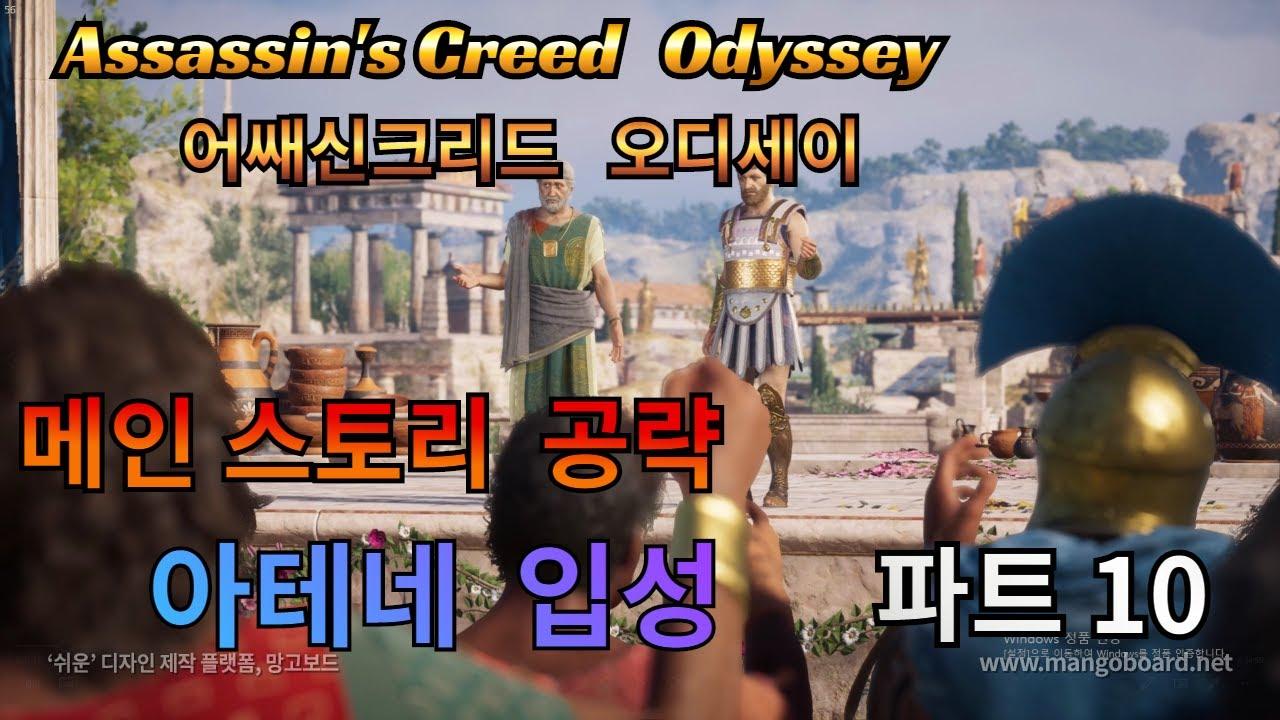 어쌔신크리드 오디세이 - 메인 공략:  아테네 입성  - 파트 10
