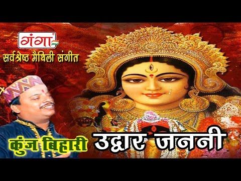 Maithlili Devigeet   उद्धार जननी   Maithili Songs   Kunj Bihari  