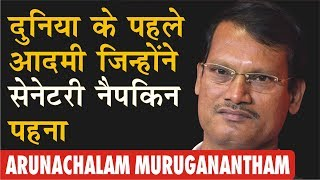 30 Unknown Facts About Padman- Arunachalam Muruganantham || SaaranshTV