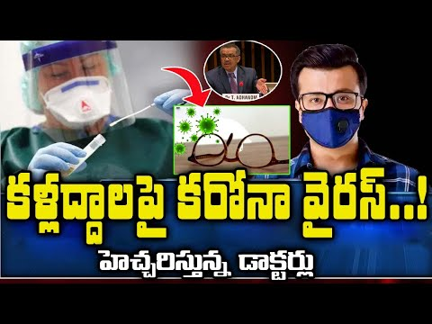 హెచ్చరిక: కళ్ళద్దాల పై Kaరోనా వైరస.. సైంటిస్టుల హెచ్చరిక | Virus on Eye Glasses | 123 Telugu