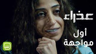 أول مواجهة بين #عذراء وأحمد داخل السجن