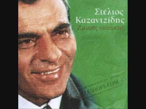 Στέλιος Καζαντζίδης- Πάπλομα, Stelios Kazantzidis- Paploma